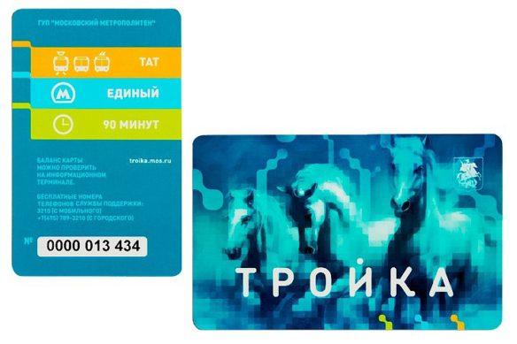 Тарифы карты Тройка на 2017 2018 год