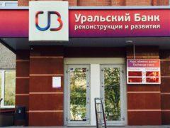 УБРиР: получение кредита на выгодных условиях