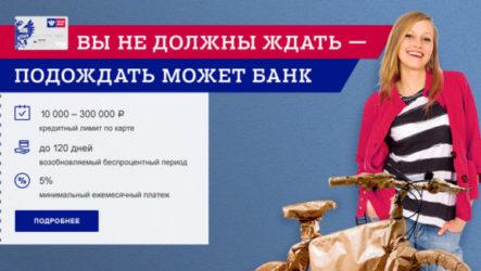 Рассрочка от Почта Банка