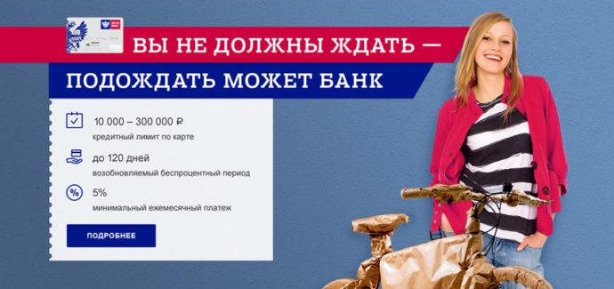 рассрочка и условия ее предоставления Почта банком