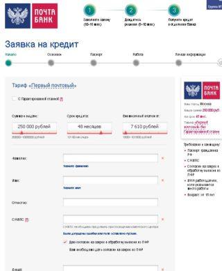 онлайн анкета почта банка на кредит