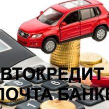 Автокредит в Почта Банк