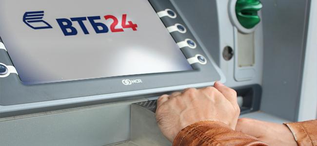 снять без комиссии наличность можно через банкоматы ВТБ 24