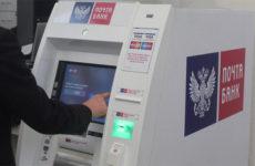 Как найти адреса банкоматов Почта Банка в СПб