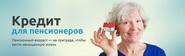 получаем кредит для пенсионера в почта банке