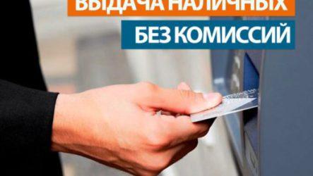 Где и как снять деньги без комиссии в Почта Банке