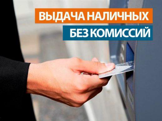 где можно снять деньги без комиссии в почта банке