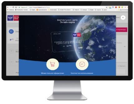 оформление виртуальной карты онлайн