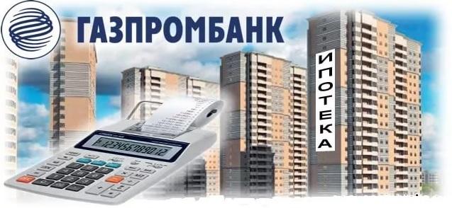 ипотечный кредит от газпромбанка