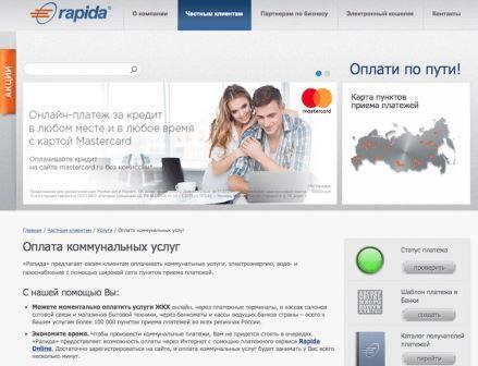 используем для оплаты кредита сервис Rapida