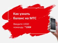 Баланс МТС через интернет личный кабинет