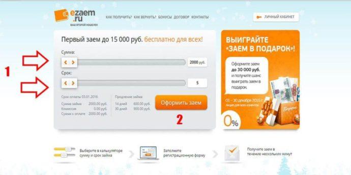 Берем займ с помощью системы онлайн займа ezaem