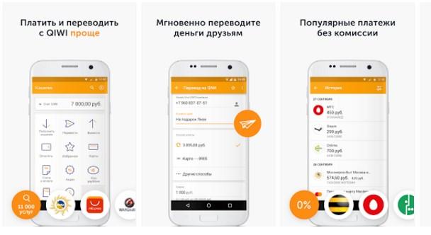 мобильное приложение киви у разных операторов связи