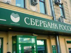 Получение кредита наличными в Сбербанке