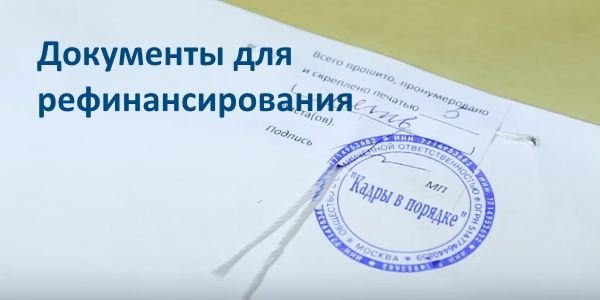 какие документы необходимы для рефинансирования кредита в втб 24