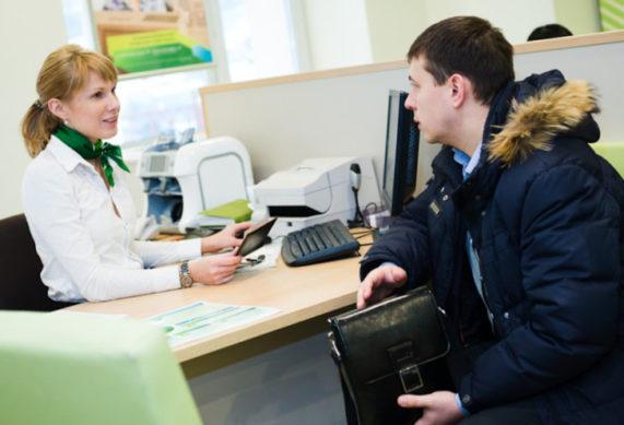 Процедура оформления кредита в Сбербанке, необходимая документация