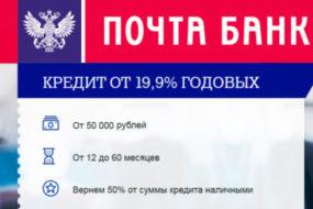 Кредитные предложения от Почта Банка