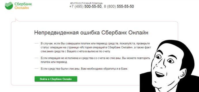 е запускается приложение сбербанка онлайн