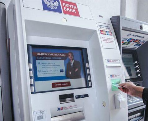 оплата кредита через почта банк без комиссии