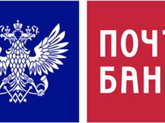 Снятие наличных, пополнение карты и оплата кредита в Почта Банке без комиссии