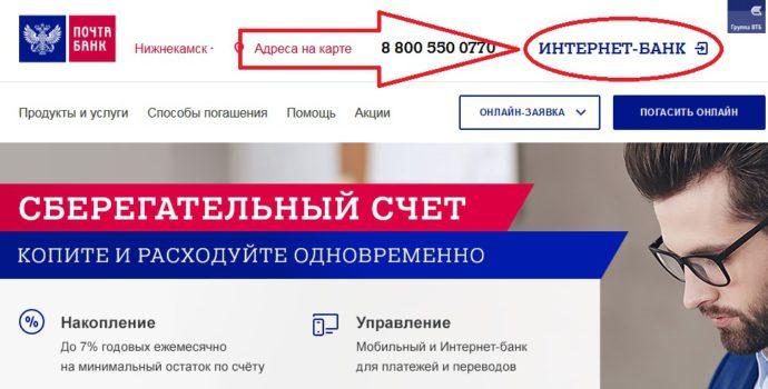 инструкция по регистрации в почта банке