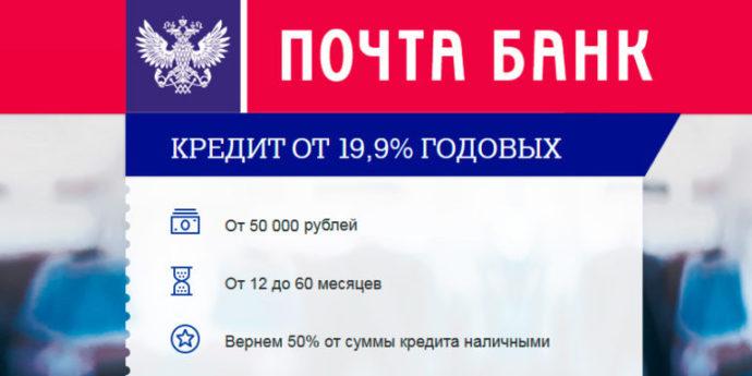 Анкета на кредит в Почта Банке