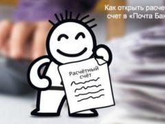 Как открыть расчетный счет в Почта Банке