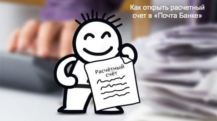 Пошаговая инструкция по открытию расчетного счета в почта банке