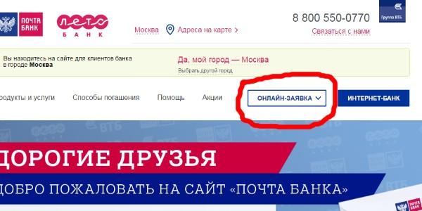 формирование онлайн заявки на кредит через сайт почта банка
