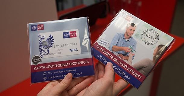 выгодные потребительские кредитные предложения для всех категорий