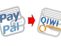 Как легко перевести деньги с PayPal на QIWI