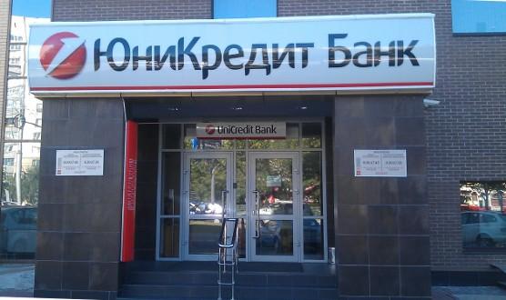 Юникредит банк офис