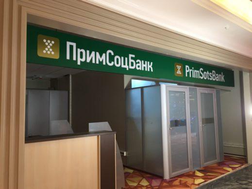 офис Примсоц банка