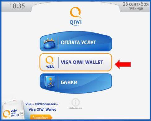 вход и авторизация в киви кошельке через терминал оплаты