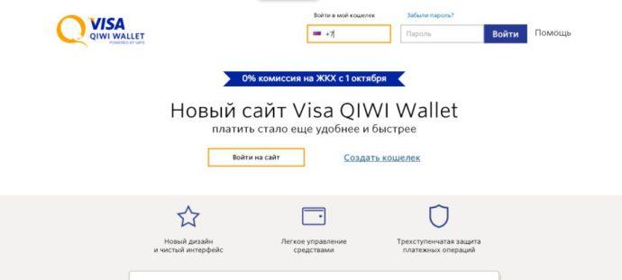переходим на официальный сайт qiwi wallet