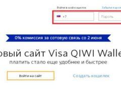 Вход в QIWI кошелек