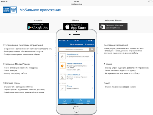 приложение почта банка на андроид