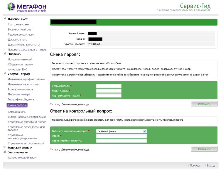 интерфейс личного кабинета Мегафон
