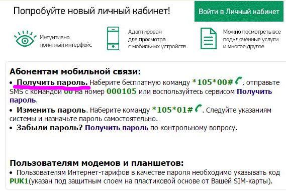 восстановление пароля от личного кабинета Мегафон