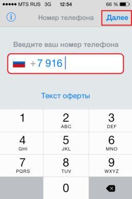 подтверждаем номер мобильного телефона