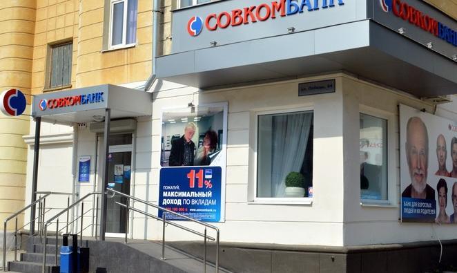 Совкомбанк: подача заявки онлайн на кредит наличными