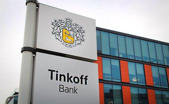 Головное здание банка Тинькофф