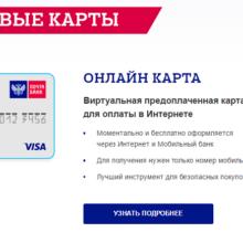 Виртуальная карта Почта Банка