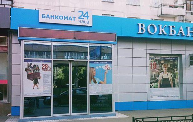 офис Вокбанка