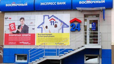 Банк Восточный экспресс: кредит под залог имущества
