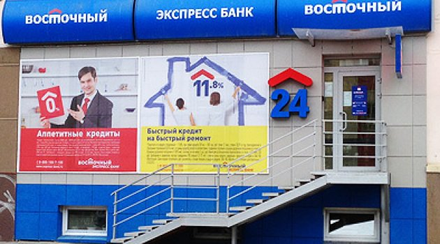 офис банка восточный экспресс
