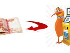 Как вернуть деньги с Киви кошелька