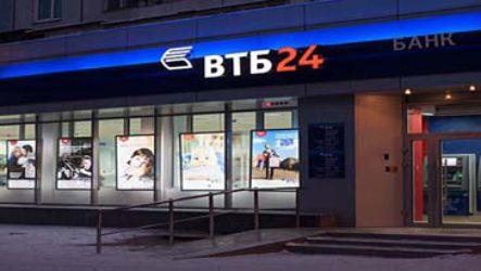 ВТБ24: Получение кредита наличными