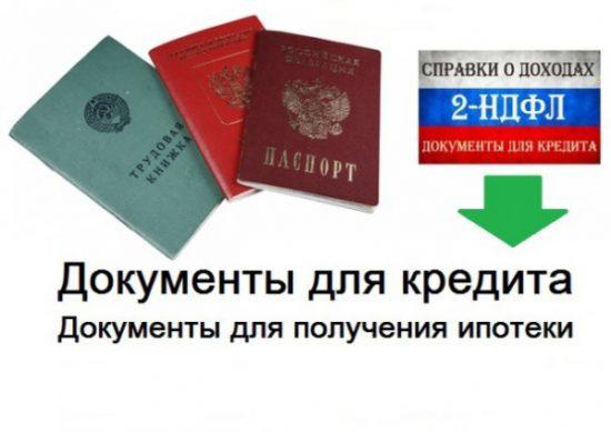 документы для взятия кредита