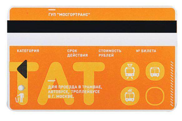 Стоимость проезда по тарифам ТАТ